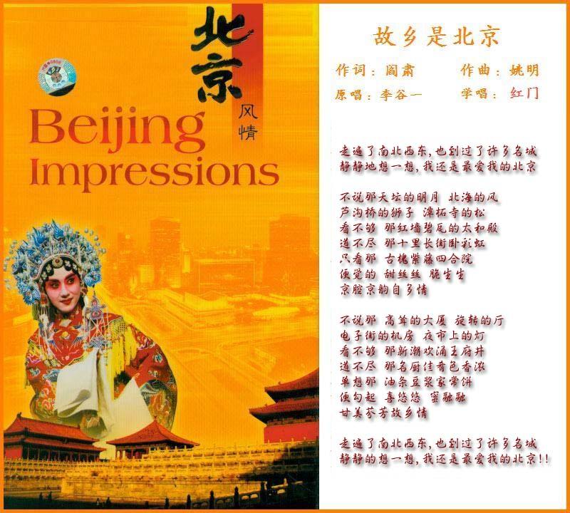 故乡是北京 - 高山红门